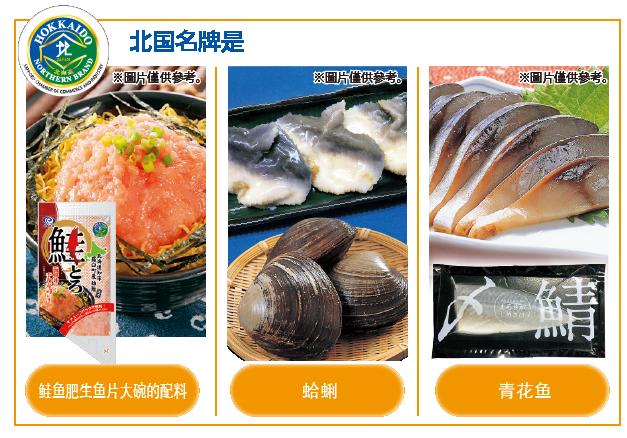 鲑鱼肥生鱼片大碗的配料